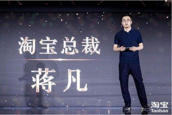 淘宝天猫总裁蒋凡因传言致歉 恳请公司调查,马云留言区炸了
