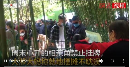 """郑州竹林相亲角恢复:不允许挂牌 家长""""摆摊""""相亲"""