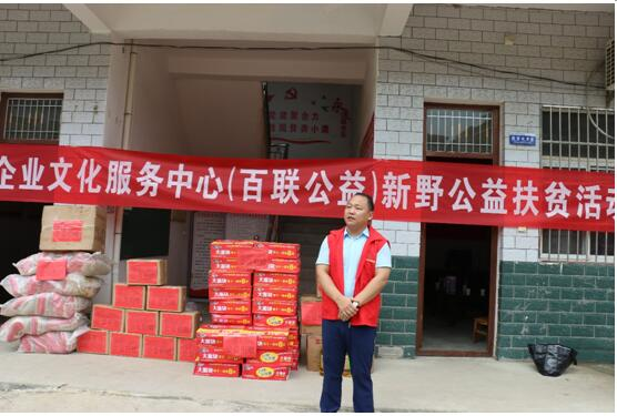 河南省百联企业文化服务中心(百联公益)走进新野县歪子镇常蝉庵村