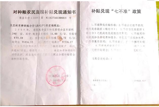 村委会的一份证明让我败诉 谁该为村里的公章负责?