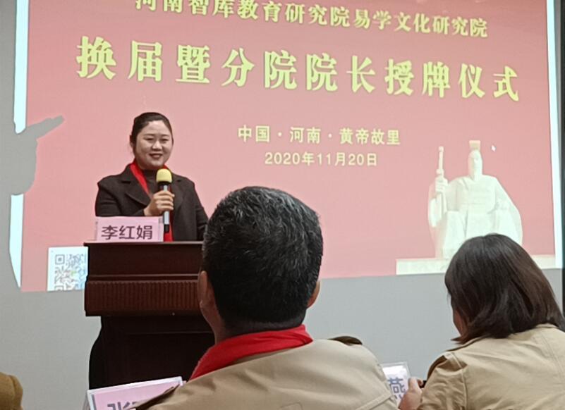 李红娟同志当选河南智库教育易学文化研究院执行院长