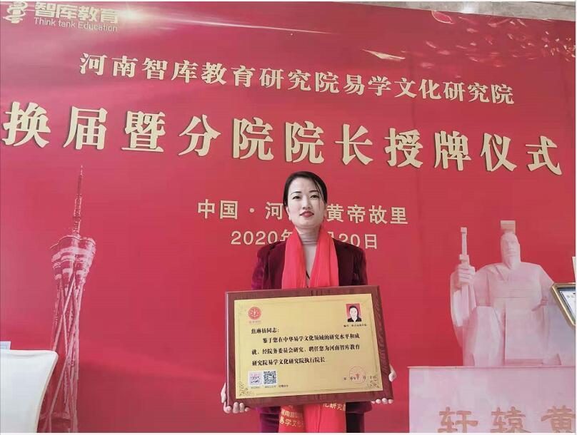 焦琳钫同志当选河南智库教育易学文化研究院执行院长