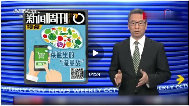 """白岩松谈互联网巨头参与社区团购:""""反垄断""""是工作重点"""