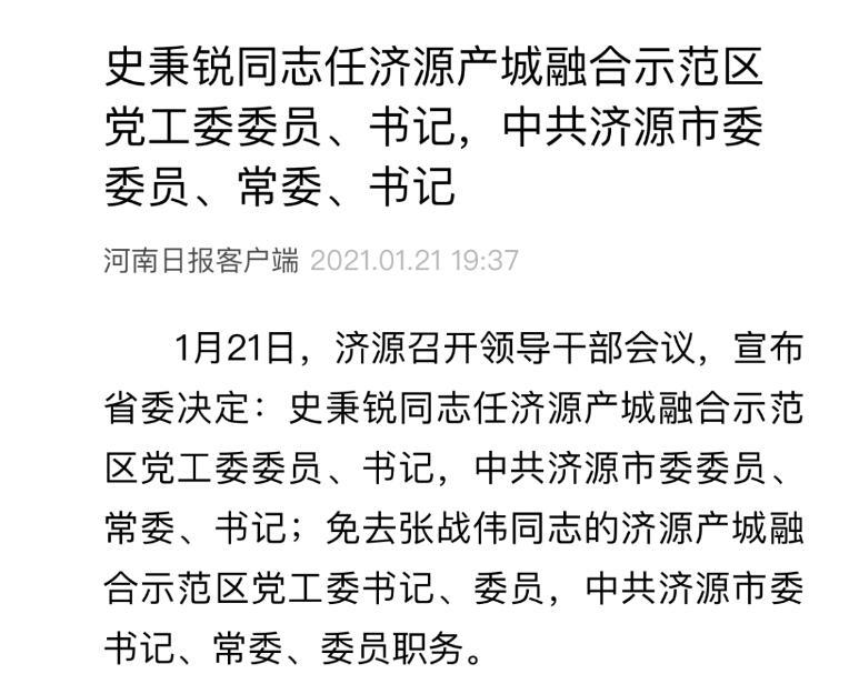 """东评丨济源""""打人书记""""被免职,给谁敲响了警钟?"""