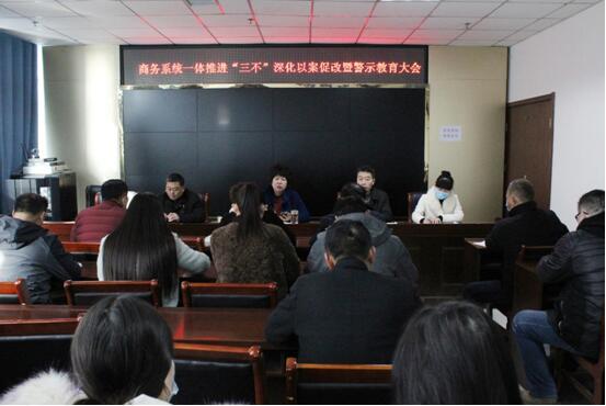 汝南县商务局深化以案促改暨警示教育