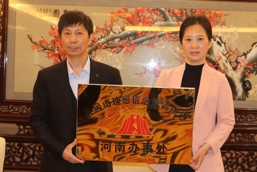 井冈山理想信念教育培训中心河南办事处授牌仪式在郑州举行