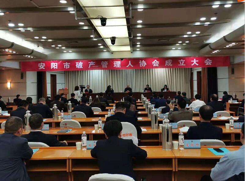 安阳市破产管理人协会成立大会召开