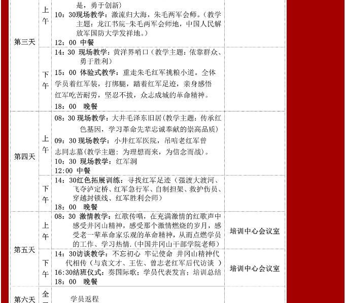 井冈山理想信念教育培训中心党史课程安排