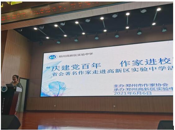 郑州作家进校园举办文学分享会