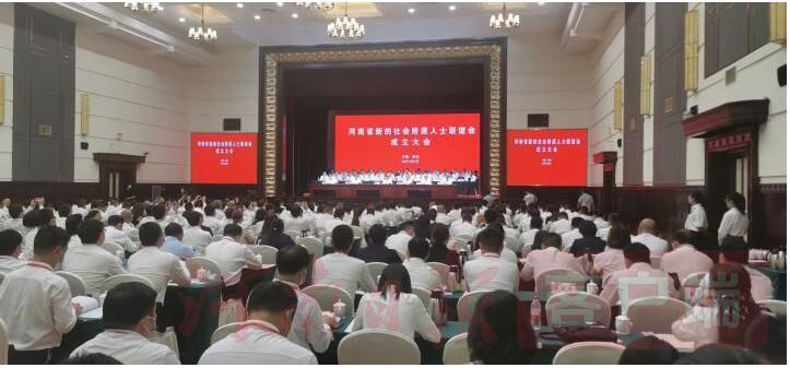 河南省新的社会阶层人士联谊会成立:马书龙当选会长 张晓亮当选监事长